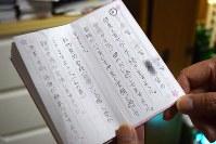 自分の夢の成就と家族の幸せを願う言葉を書き連ねた与島稜菜さんの帳面=稲田佳代撮影(画像の一部を加工しています)