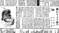 1949年11月8日朝刊(東京本社最終版)に連載された小説「風にそよぐ葦」205回の横浜事件の過酷な取り調べを描いた場面