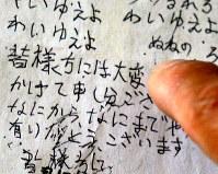 男性が拘置所でつづったメモ。「申し訳ございません」などの文字が並ぶ=中区で2017年8月28日、山田尚弘撮影