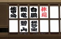 白鵬、稀勢の里、鶴竜、碧山、佐田の海の休場を知らせる掲示板=東京・両国国技館で2017年9月12日、宮武祐希撮影