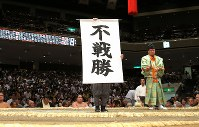 高安の休場で、北勝富士の不戦勝を知らせる垂れ幕=東京・両国国技館で2017年9月12日、宮武祐希撮影