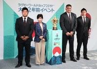 ラグビーW杯大会2年前イベントで優勝トロフィーを前に笑顔を見せる日本代表のジェイミー・ジョセフHC(右から2人目)や小池百合子都知事(同3人目)ら=東京都千代田区で2017年9月18日午後1時11分、小出洋平撮影