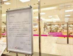 閉店を知らせる看板が設置された十字屋山形店の店舗入り口=2017年8月30日、二村祐士朗撮影