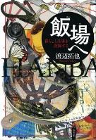 『飯場へ 暮らしと仕事を記録する』渡辺拓也著、洛北出版
