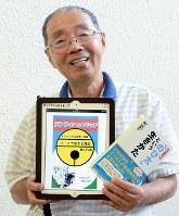 富山大名誉教授の横山泰行さん=富山市五福の富山大で、古川宗撮影