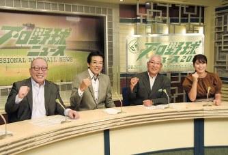 フジ「プロ野球ニュース」:放送...