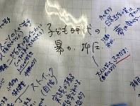 フィードバック研究会で出てきた意見が次々に書き込まれていった=札幌市で、坂根真理撮影