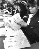1990年1月に初めて行われた大学入試センター試験で、願書の整理をする職員=89年10月16日撮影