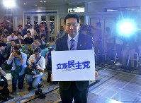Yukio Edano, deputy president of the Democratic Party, speaks at a news conference at a Tokyo hotel on Oct. 2, 2017, as he announces the formation of the Constitutional Democratic Party of Japan. (Mainichi)