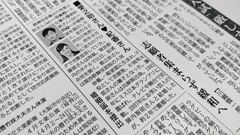 2016年3月31日付の毎日新聞大阪朝刊