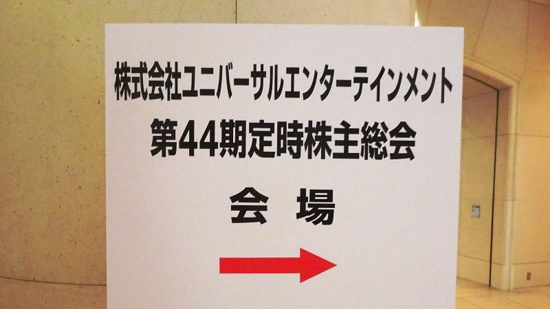 6月29日、東京・台場のホテルで開かれたユニバーサルエンターテインメントの定時株主総会