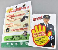 今回配布するクリアファイル(左)と、新たに設置するPOP=徳島県警本部で、大坂和也撮影
