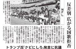 2017年9月25日付の毎日新聞東京夕刊