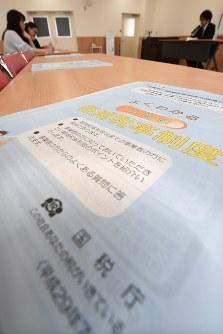 東京国税局が主催して開かれた消費税・軽減税率についての説明会=東京都福生市で、宮間俊樹撮影