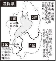 滋賀県の選挙区