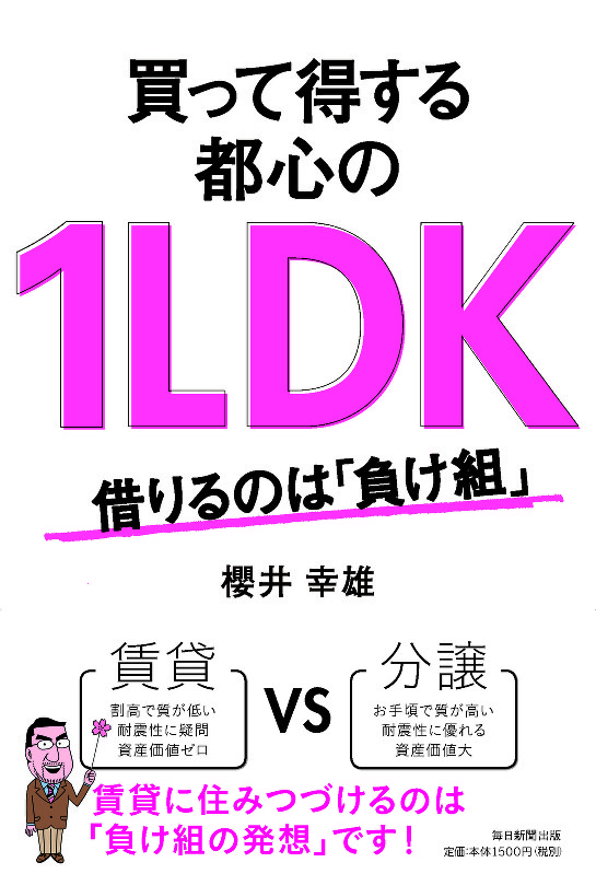 「買って得する都心の1LDK」(毎日新聞出版、1620円、税込み)