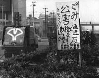 新夢の島の往復に江東区を通過するゴミ収集車は1日に5000台余、東京都江東区民は生活防衛に立ち上がった=江東区内で