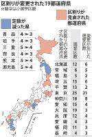 区割りが変更された19都道府県