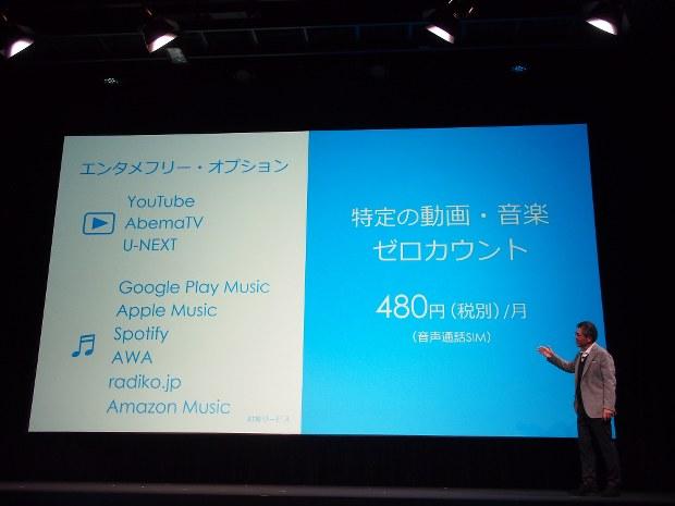 動画や音楽配信サービスのデータ通信量がカウントされない「エンタメフリー・オプション」が売り