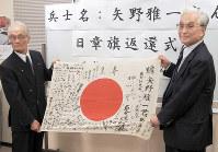 返還された日章旗を広げる矢野博さん(左)と真鍋賢二・香川県遺族連合会長=高松市で2017年10月12日、植松晃一撮影