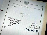 小泉首相と金総書記が署名した「日朝平壌宣言」=朝鮮通信