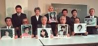 初めての記者会見 で「彼らのことを忘れないで」と写真を掲げて訴える横田茂さん(前列中央)ら家族会の人たち=東京都内で1997年3月26日、河内安徳撮影