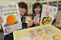 最後の「大熊のナシ」を使ったケーキの販売へ準備するふたば未来学園高の生徒=福島県広野町下浅見川の同校で13日、乾達撮影