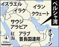 ペルシャ湾の位置