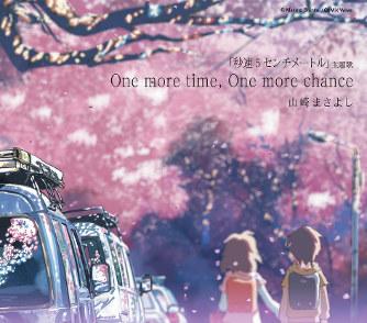 山崎まさよしさんの「One more time, One more chance」は、新海誠監督のアニメーション映画「秒速5センチメートル」(2007年公開)の主題歌としても使われた=ユニバーサルミュージック・EMI Records 提供