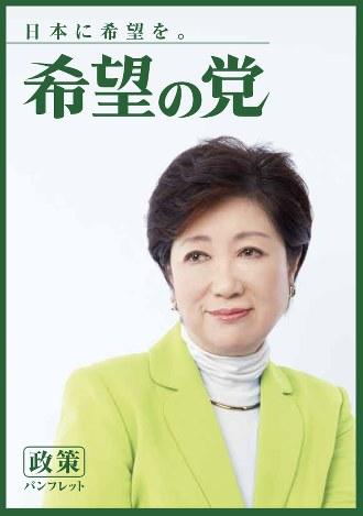 衆院選公約:希望の党「日本に希...