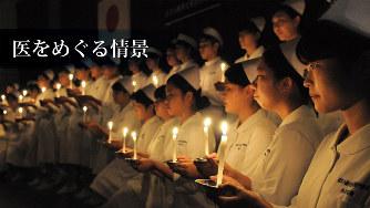 戴帽式で医療への献身を誓う看護学生たち