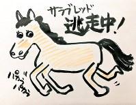愛知県警の公式ツイッターに投稿された馬の絵