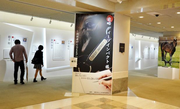 jra 競馬 博物館