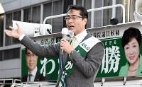 若狭勝氏(希望の党)東京10区=比例復活ならず落選