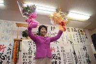 両手に花束を持って笑顔を見せる上川陽子氏=静岡市葵区の事務所で22日午後8時7分