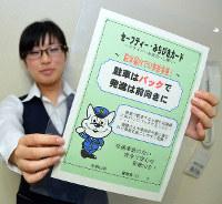 バックでの駐車をうながす和歌山県警の「セーフティー・みちびきカード」=和歌山市西の県警交通センターで、最上和喜撮影