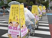 衆院選の投票を呼びかけながら走る自転車=福岡市中央区で、矢頭智剛撮影