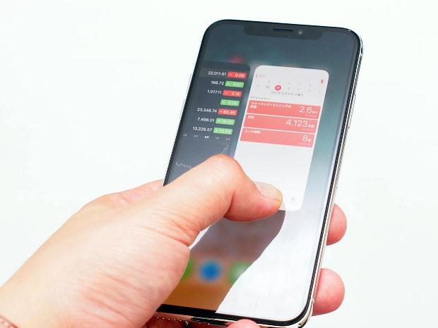 アプリ終了中に指を途中で止めるとアプリ切り替え用の画面が現れる