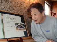 部屋に飾られたモスクワ五輪代表の認定証を見つめる三科典由さん=甲府市内の自宅で、小林悠太撮影