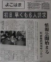 神奈川県の情報公開制度のスタートを報じる1983年4月2日の毎日新聞横浜面