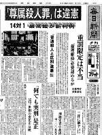 尊属殺人罪を違憲とした大法廷判決を報じる1973年4月4日の毎日新聞夕刊1面