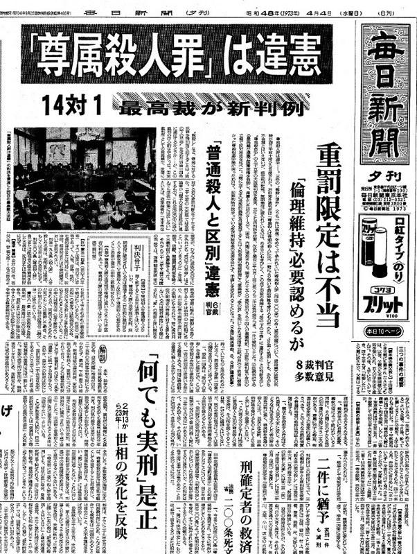 1973年尊属殺人「違憲」最高裁判決 「親殺しは重罪」社会に問う関連記事アクセスランキング編集部のオススメ記事
