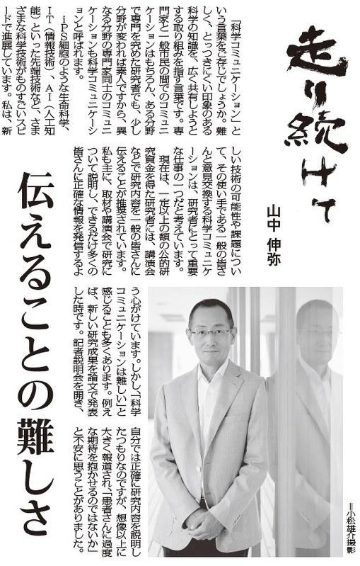 山中教授は毎日新聞にコラム「走り続けて」を連載している=2017年10月29日付朝刊から