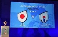 ラグビーの2019年ワールドカップ(W杯)日本大会の試合日程が発表され、大画面に映し出される開幕戦の対戦カード=東京都港区で2017年11月2日午後3時53分、竹内紀臣撮影