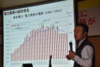 「省エネや再生可能エネルギーの普及で電力需要は減少傾向にある」と説明する武本和幸さん=長野市南長野県町の県労働会館で
