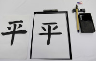 Calligraphy of a part of the Japanese word for