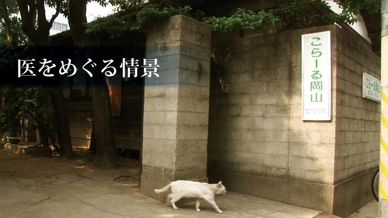 「こらーる岡山」に密着したドキュメンタリー映画「精神」の1シーン
