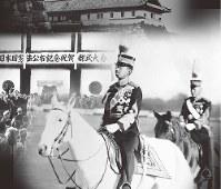 手前は陸軍様式正装で白馬に乗る昭和天皇。左は宮城前広場(後の皇居前広場)で開かれた東京都議会主催「日本国憲法公布記念祝賀都民大会」の様子。奥は明治4(1871)年ごろの江戸城上梅林門付近 コラージュ・日比野英志