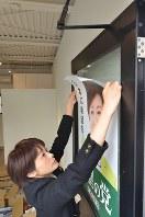 衆院選後、事務所で小池百合子代表のポスターをはがす橋本久美氏=横浜市南区で4日