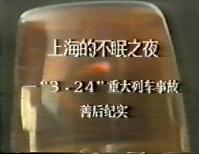 上海テレビ制作「上海的不眠之夜」
